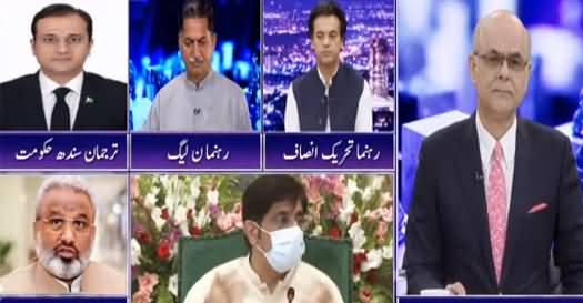 Breaking Point with Malick (What Is Happening in Sindh Politics) - 29th July 2021