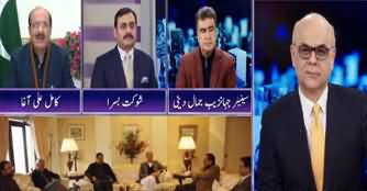 Breaking Point with Malick (Why Allies Unhappy With Govt) - 18th January 2020