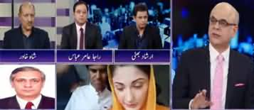 Breaking Point with Malick (Will Govt Allow Maryam To Go Abroad?) - 7th December 2019
