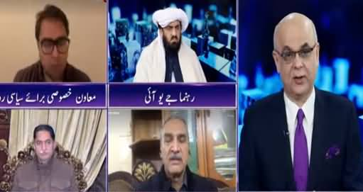 Breaking Point with Malick (Will Imran Khan Complete 5 Years?) - 23rd January 2021