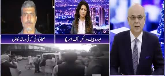 Breaking Point With Malick (Will Pakistan Recognise Taliban) - 31st August 2021