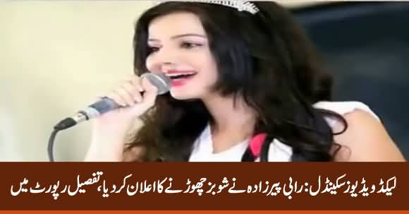 Breaking: Rabi Pirzada Announced To Quit Showbiz Industry After Leaked Videos