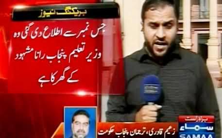 Breaking: Rana Mashood Informed Media About Rana Sanaullah's Involvement in Faisalabad Incident