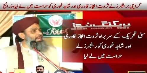 Breaking: Rangers Arrested President Sunni Tehreek Sarwat Aijaz Qadri Alongwith Shahid Ghori
