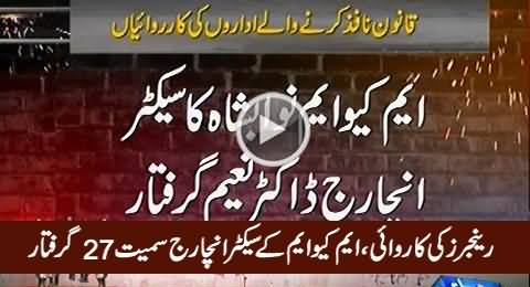 Breaking: Rangers Arrests 27 Persons in Karachi Including MQM's Sector Incharge