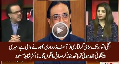 Breaking: Some Big Names Are Going To Be Arrested Within Next Week - Dr. Shahid Masood