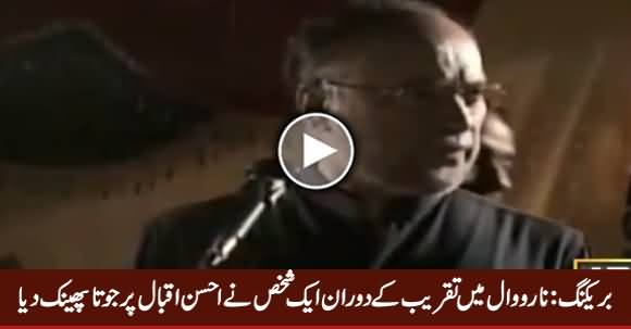 Breaking News: Someone Throws Shoes at Ahsan Iqabl During His Speech in Narowal