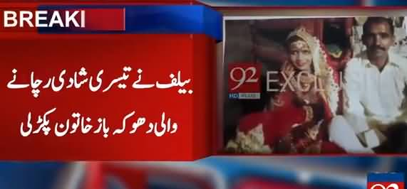 Bride Caught Doing Fraud on The Name of Marriage in Faisalabad