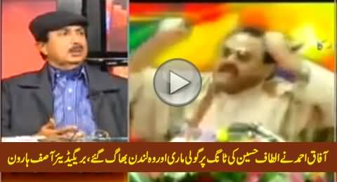 Brigadier (R) Asif Haroon Telling the Real Reason Behind Altaf Hussain's Escape to London
