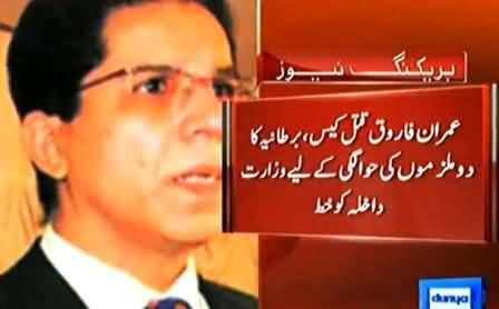 British Govt Writes A Letter to Pakistan To Handover Two Killers of Imran Farooq