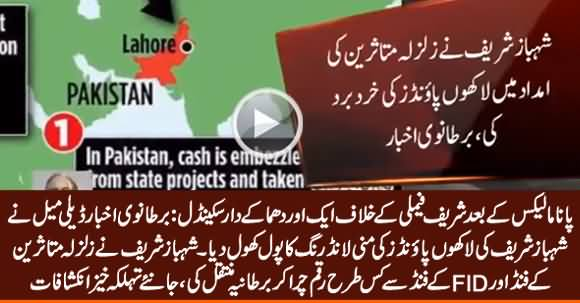 British Newspaper Dailymail Unearth Shocking Scandal of Shehbaz Sharif's Money Laundering