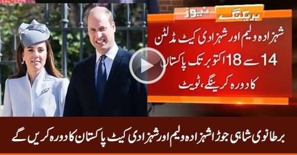 British Royal Couple Prince William And Princess Kate Middleton to Visit Pakistan