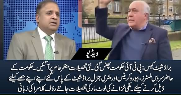 Broadsheet Case: PTI Govt In Trouble After New Documents Emerged - Details By Rauf Klasra