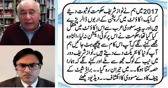 Broadsheet Chief Reveals What Happened When He Informed Nawaz Govt About An Account Which Had Billions of Dollars