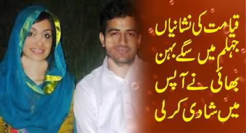 Brother and Sister Got Married Each Other in Jhelum, Strange Incident in Pakistan