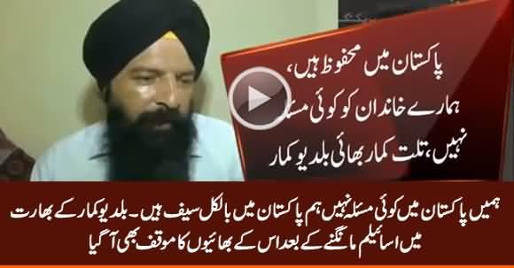 Brothers of Baldev Kumar Reject His Propaganda Against Pakistan
