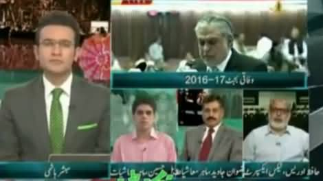 Budget 2016-2017 on Express News - 3rd June 2016