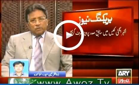 Bugti Murder Case: Pervez Musharraf's Non Bailable Warrants Issued - It has become More difficult to get his name out of ECL