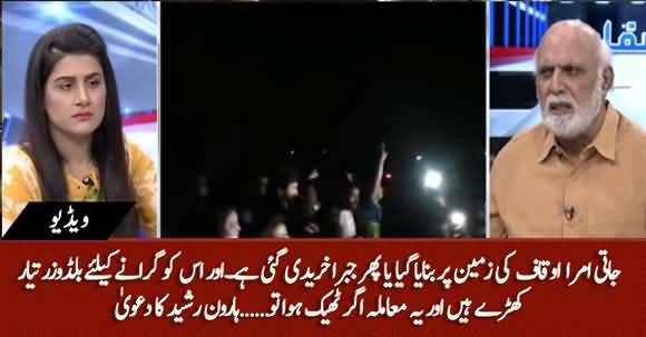 Bulldozers Are Ready to Demolish Jati Umrah - Haroon ur Rasheed Claims