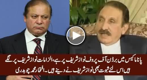 Burden of Proof Is On Nawaz Sharif Not on Anyone Else in Panama Case - Iftikhar Chaudhry