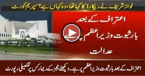 Burden of Proof Lies With PM - Detailed Report on Judges Remarks in Panama Case