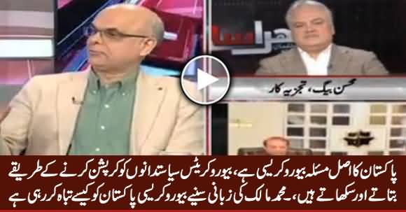 Bureaucrats Teach Politicians How To Do Corruption - M Malick Telling The Real Problem of Pakistan