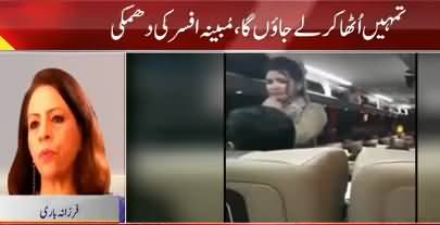 Bus Hostess Harassment Case: Investigation Committee Formed To Probe The Incident