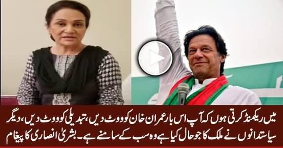 Bushra Ansari Appeals Nation To Vote For Imran Khan, Vote For Change