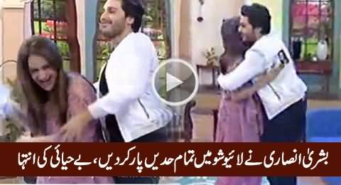 Bushra Ansari Crosses All The Limites In Live Show, Really Shameful