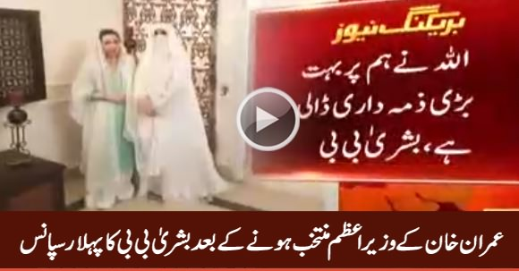 Bushra Bibi's First Response After Imran Khan Takes Oath As Prime Minister