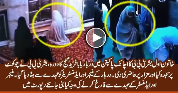 Bushra Bibi's Surprise Visit of Pakpattan Shrine, Manager And Administrator Fired From Job