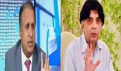 Bye Bye Muslim Leag N .. Chaudhry Nisar Kia Karne Wale Hain - Rauf Klasra