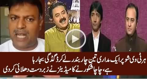 Cacha Shakoor Blasts on Pakistani Comedy Shows & Comedians