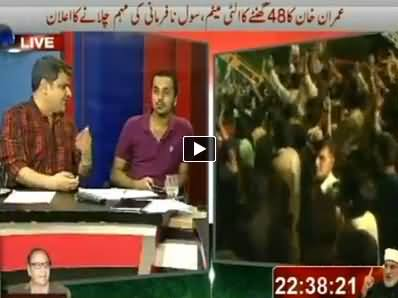Call For Civil Disobedience is the Smartest Move of Imran Khan's Political Career - Mubashir Luqman