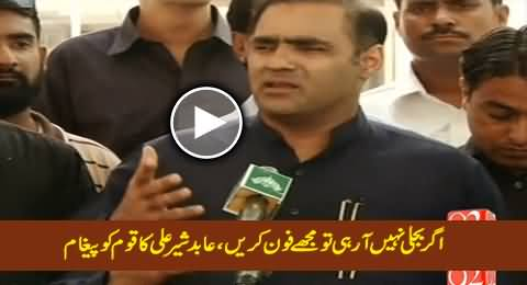 Call Me If Your Are Facing Load Shedding - Abid Sher ALi's Message to Nation