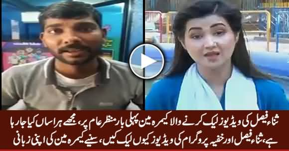 Cameraman's First Video Message On Social Media After Leaking Sana Faisal's Videos
