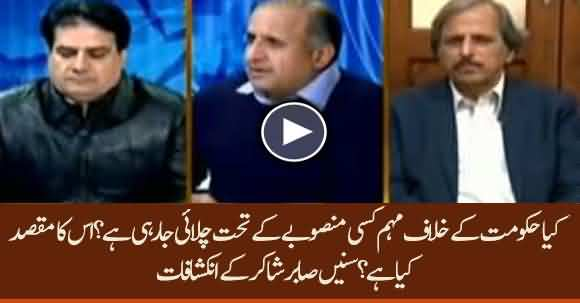 Campaign Against The Government Under A Plan? Sabir Shakir Exposes Conspiracy