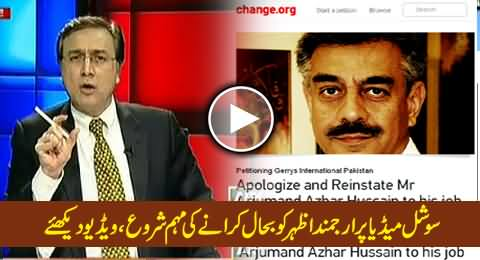 Campaign Started on Social Media To Reinstate Arjumand Azhar Hussain To His Post in Gerry's Group