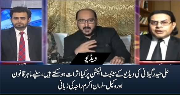 Can Ali Haider Gillani's Video Affect Senate Polls? Salman Akram Raja Gives Legal Opinion