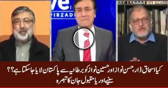 Can Hassan, Hussain Nawaz & Ishaq Dar Be Brought Back To Pakistan? Orya Maqbool Jan's Analysis