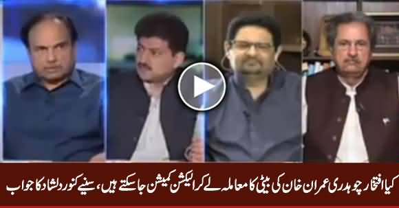 Can Iftikhar Chaudhry Go to ECP to Disqualify Imran Khan? Listen Kanwar Dilshad's Reply