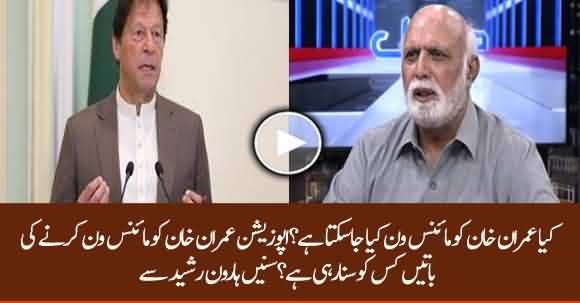 Can Opposition Minus Imran Khan In This Situation? Haroon Ur Rasheed Analysis