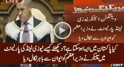 Can This Happen in Pakistani Parliament? In New Zealand Speaker Kicked PM Out of Parliament