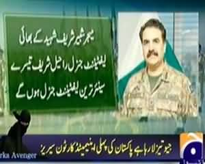 Candidates For the Next Chief of Army Staff Pakistan - Watch Now