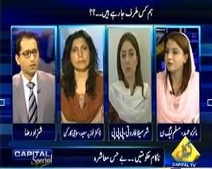 Capital Special (Hum Kis Taraf Jarahe Hain??) - 14th September 2013