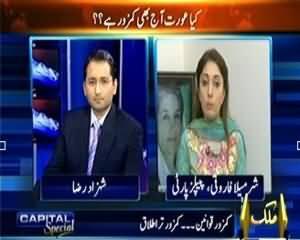 Capital Special (Kiya Aurat Aaj Be Kamzor hain?) – 21st September 2013