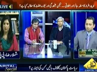 Capital Special (Why No Trust on Parliament and Judiciary) – 1st March 2014