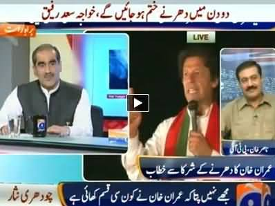 Capital Talk (Dharnas Will Be Ended in Two Days - Khawaja Saad) - 2nd September 2014