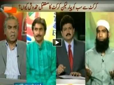 Capital Talk (Every Pakistani Loves Cricket, But Why Cricket Future is Not Bright?) - 1st April 2014