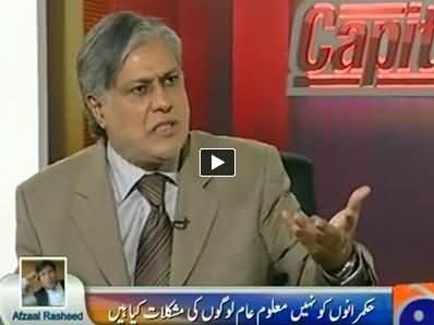 Capital Talk (Finance Minister Ishaq Dar Exclusive Interview) – 17th April 2014
